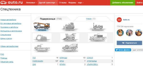 Сайт авто.ру продажа спецтехники