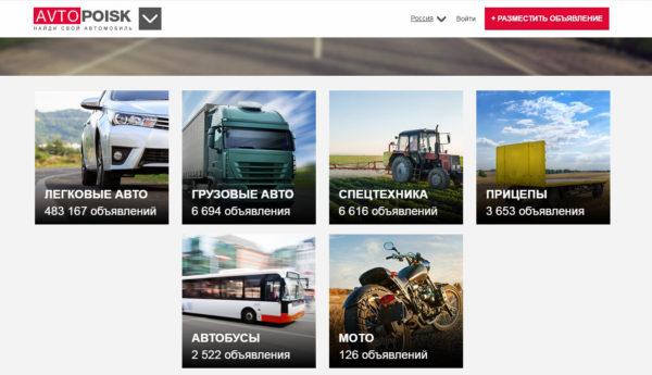 Продажа спецтехники на автопоиск.ру