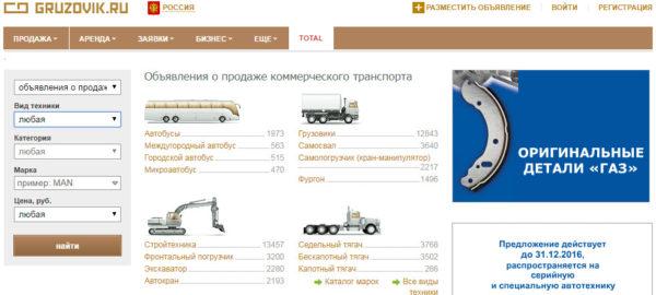 Продажа спецтехники на gruzovik.ru